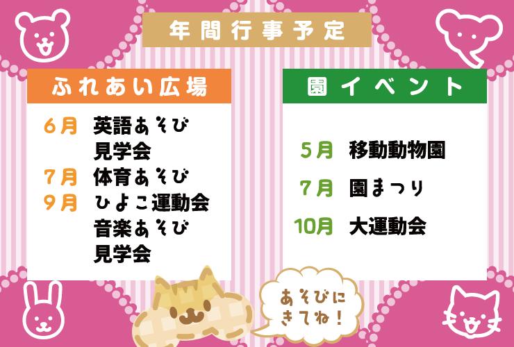 gyouji2