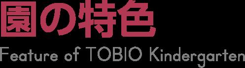 tokushoku