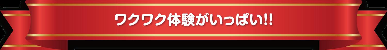 wakuwaku